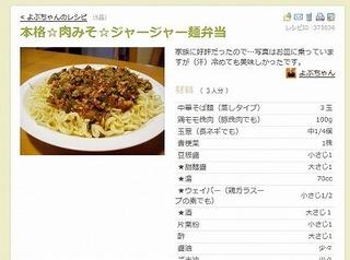 ジャージャー麺s-.jpg