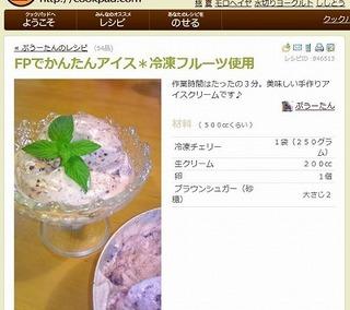 FPで簡単アイスs-.jpg